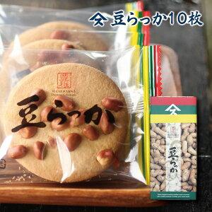 豆らっか10枚入落花生 ピーナツ クッキー 菓子 お土産 ご自宅用 箱菓子 贈答 お手軽 ギフト
