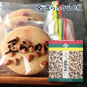 豆らっか20枚入 落花生 ピーナツ クッキー 菓子 お土産 ご自宅用 箱菓子 贈答 お手軽 ギフト