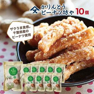 かりんとうピーナツ坊や65g 送料込 10個まとめ買い千葉県産ピーナツ 菓子 千葉 お土産 ご当地 お取寄せ かりんとう プチギフト お試し