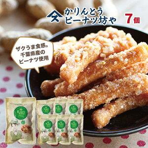 かりんとうピーナツ坊や65g 送料込 7個まとめ買い千葉県産ピーナツ 菓子 千葉 お土産 ご当地 お取寄せ かりんとう プチギフト お試し