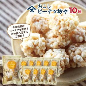 おこしピーナツ坊や65g 送料込 10個まとめ買い千葉県産ピーナツ 菓子 千葉 お土産 ご当地 お取寄せ おこし 落花生 ちば 縁起物 米菓 こめ