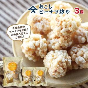 おこしピーナツ坊や65g 送料込 3個まとめ買い千葉県産ピーナツ 菓子 千葉 お土産 ご当地 お取寄せ おこし