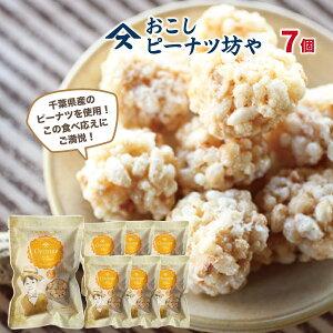 おこしピーナツ坊や65g 送料込 7個まとめ買い千葉県産ピーナツ 菓子 千葉 お土産 ご当地 お取寄せ おこし  落花生 ちば 縁起物 米菓 こめ