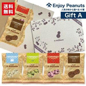 Enjoy Peanuts4種セット直営店房の駅 オリジナル人気の味の詰合せ。千葉県産 ピーナツ 豆菓子 ギフト お菓子 詰合せ お歳暮 お年賀 お土産
