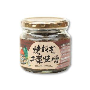 焼ねぎ千葉味噌焼いた葱の風味と味噌が美味しい!飯にのせたり、おにぎりの具にも。
