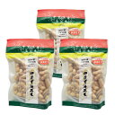 半立落花生 220g 3個【期間限定・送料無料】千葉の落花生は風味が違う!最高級品種を味わおう。