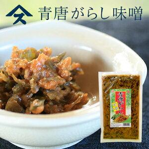 青唐がらし味噌 ご飯に添えて美味しい青唐がらし味噌。