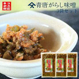 青唐がらし味噌 250g×3袋セット 送料込みご飯のお供 青唐辛子味噌 青唐辛子 お取り寄せ 味噌 みそ