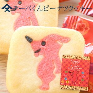 チーバくんピーナツクッキー 大チーバくん 千葉 ピーナツ菓子 贈答 ギフト お土産 ゆるキャラ