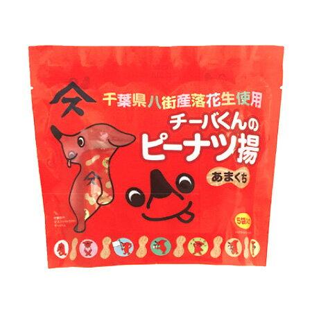 チーバくんのピーナツ揚チーバくんのピーナツ揚 あまくち千葉県産落花生を練りこんだ小粒のあられに、あまくちのパウダーを振りかけました。個包装でおみやげにもおすすめ。