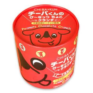 チーバくんチョコクランチ千葉県産ピーナツ 菓子 チーバくん クランチチョコ 千葉 お土産 ご当地 お取寄せ ゆるキャラ