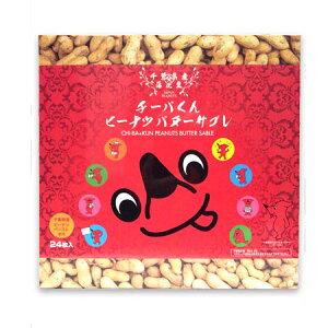 チーバくんピーナツバターサブレ千葉県産ピーナツ 菓子 チーバくん 千葉 お土産 ご当地 お取寄せ ゆるキャラ