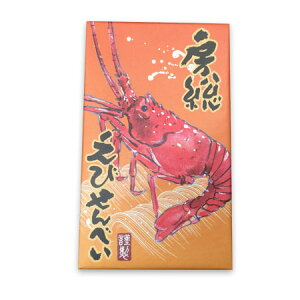 房総えびせんべい30個 海老の風味とサクサクとした、食感が楽しめる煎餅です。千葉の海沿い勝浦、外房方面で人気の高いお煎餅です。