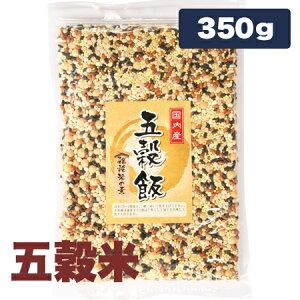 五穀米 ご飯と一緒に炊いてみよう。その食感のよさが今人気!国産原料使用しています。