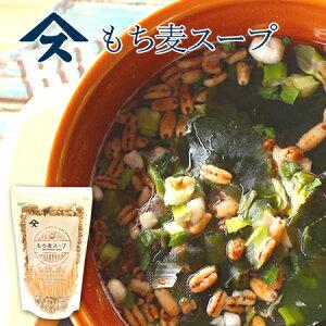 もち麦スープ うす味が体に心地よい。お湯を注ぐだけのスープの素。