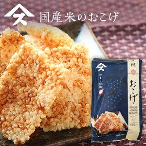 おこげ 国産 お米 おかき 米菓 お菓子 おやつ