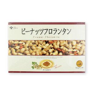 ピーナッツフロランタン10枚入 落花生の箱菓子の代表作です。
