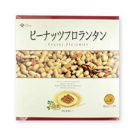 ピーナッツフロランタン20枚入落花生の箱菓子の代表作です。ピーナッツと、アーモンドとキャラメルで作られる、サクサクのウエハース♪