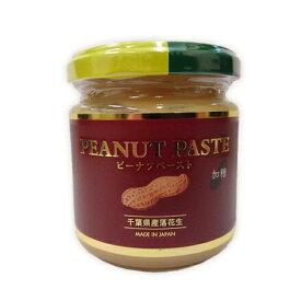 ピーナッツペースト千葉 落花生 お取り寄せ千葉県産の落花生ペーストを食べやすく、甘みをつけました。パンに塗って美味しい。今、人気急上昇中です!