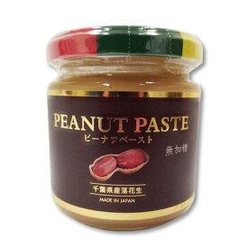 ピーナッツペースト無加糖千葉 落花生 お取り寄せ千葉県産落花生のみ使用しています。濃厚風味ピーナツペーストです。パンをはじめ色んな料理に。