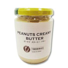千葉ピーナッツクリーミーバター千葉 落花生 お取り寄せパンに塗って美味しいクリーミーなバターです。