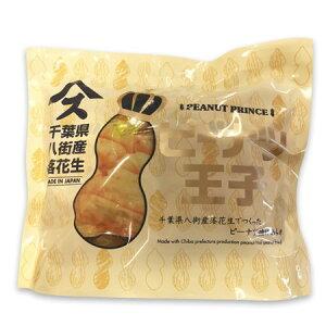 ピーナツ王子 千葉県の落花生をクラッシュし、おかきに閉じ込め、サクサク食感に仕上げました!