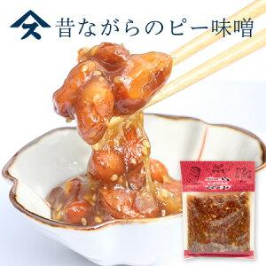 昔ながらのピー味噌(大)食感も柔らかめで、ご年配の方でも食べやすい。千葉 郷土料理 おかず 味噌 ご飯のお供 おやつ
