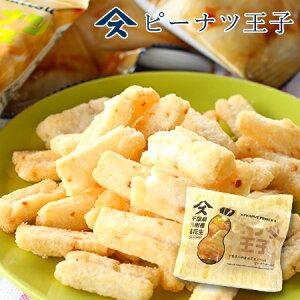 ピーナツ王子 千葉県産 ピーナツ おかき 国産 米 おやつ プレゼント ギフト お祝い 喜ばれる 感謝