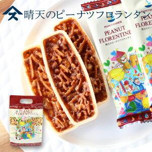 晴天のピーナツフロランタン(14枚入)千葉県産ピーナツをつかったフロランタン。