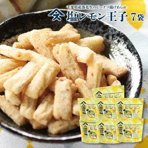 塩レモン王子7袋 送料込おかき 送料無料 千葉 お土産 ピーナツ 小分け