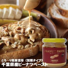 ピーナッツペースト千葉 落花生 ピーナツペースト ご当地 パン 調味料 お取り寄せ ジャム