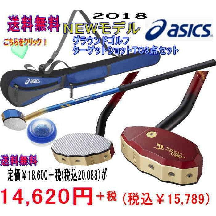 グラウンドゴルフ グランドゴルフ アシックス asics グランドゴルフクラブ ターゲットショットTC 一般右打者専用 GGG192 ケース ボールの3点セット グラウンドゴルフ用品