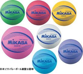 ミカサ MIKASA ソフトバレーボール MSN78 円周78cm  日本ソフトバレーボール連盟公認球 2018NEW 新製品