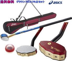 グラウンドゴルフ グランドゴルフ アシックス asics グランドゴルフクラブ ターゲットショットTC 一般右打者専用 GGG192 ケース ボールの3点セット グラウンドゴルフ用品 グランドゴルフ用品