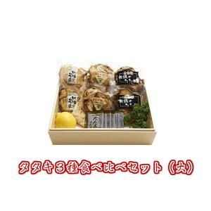 【冷凍】タタキ3種食べ比べセット(大) お歳暮 ギフト のし対応可