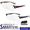 メガネ型 拡大鏡 1.6倍 メガネタイプルーペ SMART EYE 【送料無料】