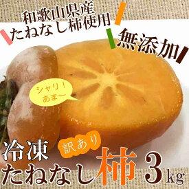 冷凍柿 冷凍たねなし柿 訳あり 3kg(1.5kg×2袋) 和歌山県産 たねなし柿使用 柿シャーベット 送料無料