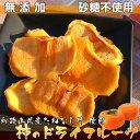 和歌山県産 たねなし柿(平核無柿)使用 ドライフルーツ 60グラム ×3パック国産 無添加 砂糖不使用 柿チップ ネコポス…