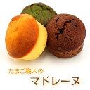 【ギフト】玉子職人のマドレーヌ(6個入) スイーツ 焼菓子 誕生日 内祝い お返し プレゼント プチギフト お歳…
