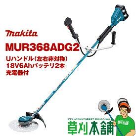 マキタ(makita) 充電式草刈機 MUR368ADG2 Uハンドル(左右非対称) 18V6Ahバッテリ2本 充電器付