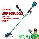 マキタ(makita) 充電式草刈機 MUR368UDG2 Uハンドル 18V6Ahバッテリ2本 充電器付