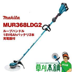 マキタ(makita) MUR368LDG2 充電式草刈機 ループハンドル 18V6Ahバッテリ2本・充電器付
