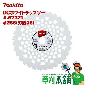 マキタ(makita) DCホワイトチップソー A-67321 φ255(刃数36)
