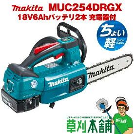 【ポイント2倍】マキタ(makita) 充電式チェンソー MUC254DRGX スプロケットノーズバー 250mm 18V6Ahバッテリ2本 充電器付 カラー/青