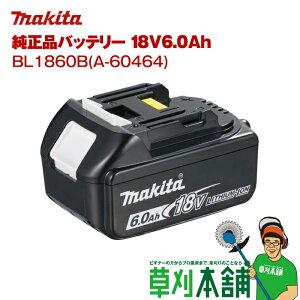 マキタ(makita)純正品 18V6.0Ahバッテリー BL1860B 商品番号:A-60464