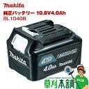 マキタ(makita)純正品 10.8V4.0Ahバッテリー BL1040B 商品番号:A-59863