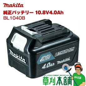 マキタ(makita)純正品 10.8V4.0Ahバッテリー BL1040B A-59863