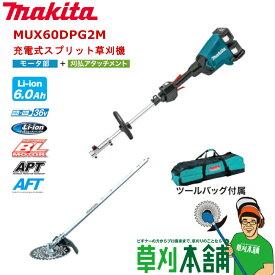 マキタ(makita) MUX60DPG2M 充電式スプリット草刈機 モーター部+刈払アタッチメント (18Vx2=36V)