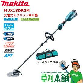 マキタ(makita) MUX18DRGM 充電式スプリット草刈機 モーター部+刈払アタッチメント (18V)