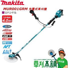 マキタ(makita) MUR001GRM 充電式草刈機 Uハンドル 40V4Ahバッテリ1本・充電器付